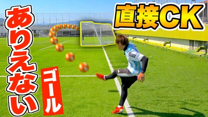 【サッカー検証】曲がりすぎ..直接コーナーキックで角度の限界に挑戦してみた!!