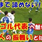 海外の反応 感動!!サッカーW杯日本戦で大敗した友好国モンゴル代表へ日本人が魅せた心温まる振舞いとは!?モンゴル人が喜びの涙!!