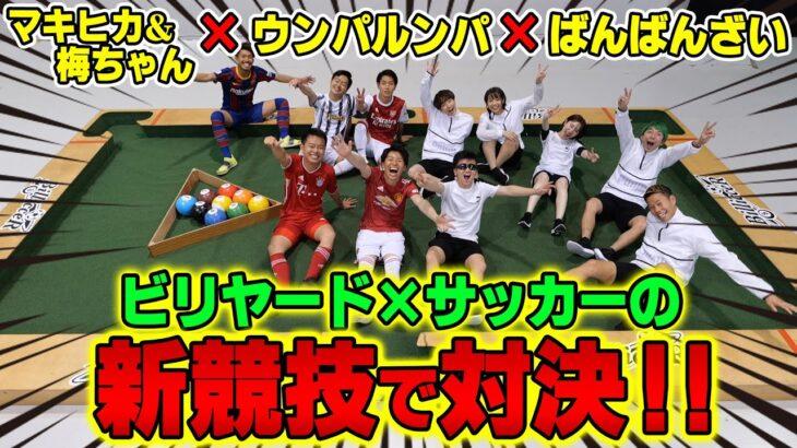 【最終対決】インフルエンサーとのサッカー競技対決、これで決着をつけます。