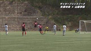 高校サッカープリンスリーグ無事に開催 矢板中央は山梨学院と対戦