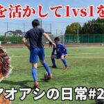 サッカー漫画【アオアシ】のトレーニングを行い、主人公の青井葦人を目指す物語#25