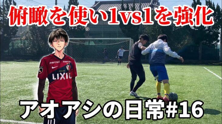 サッカー漫画【アオアシ】のトレーニングを行い、主人公の青井葦人を目指す物語#16