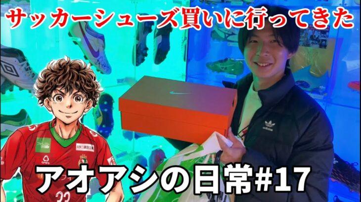 サッカー漫画【アオアシ】のトレーニングを行い、主人公の青井葦人を目指す物語#17