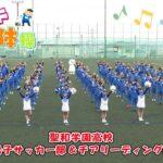 【ナマイキラジオ体操】聖和学園高校 男子サッカー部&チアリーディング部