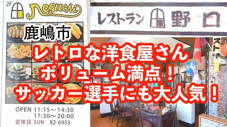 【茨城】サッカー選手にも大人気のレトロな洋食屋さん「レストラン 野口」[鹿嶋市]