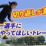 【重要】現場の指導で必ず取り入れている種目です。サッカー選手の一歩目、切り返しが変わります。【片足ジャンプトレーニング】