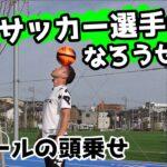 「プロサッカー選手になるためのリフティング練習法」 リフティング・ボールの頭乗せ モンゴル代表監督直伝