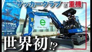 【爆誕】世界初!? サッカークラブモデルの建設重機がデビュー