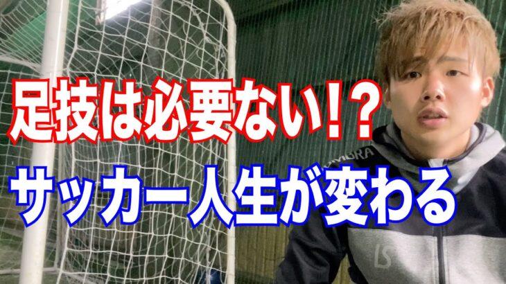 【サッカー人生の生き方】『足技なんて意味ないよ』の答え