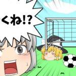 【アニメ】サッカーで勝負をする