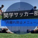 【トレーニング】関学サッカー部員が取り組む肉離れ防止メニューを紹介!