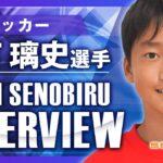 【サッカー】チームセノビル・大町璃史選手インタビュー