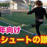 低学年のための強いシュートの蹴り方