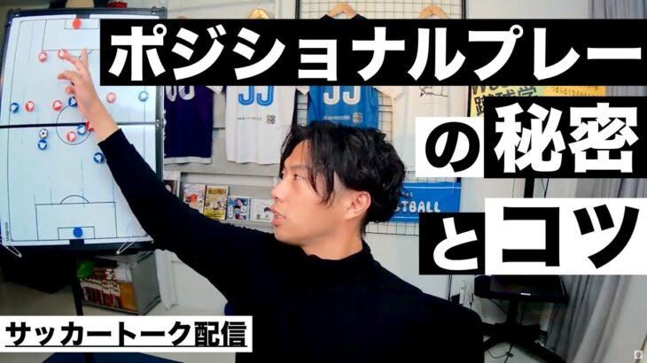川崎が圧倒的に強い理由と本当は教えたくないポジショナルプレーのコツ【サッカートーク生配信】