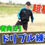 【ドリブル】サッカー初心者が最初にやるべきボールタッチトレーニング|サッカー