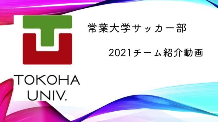 【いよいよ明日開幕!】常葉大学サッカー部 紹介動画