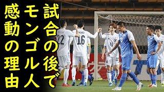 【海外の反応】サッカー日本モンゴル戦の後、モンゴル代表を称賛する日本人の姿勢に現地から感動の声が殺到w【カッパえんちょー】