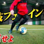 【サッカー】一度は試合でやってみたい足技フェイント10選!