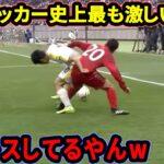 高校サッカーの試合中にプロレスを開始した三本木達哉と飯島陸