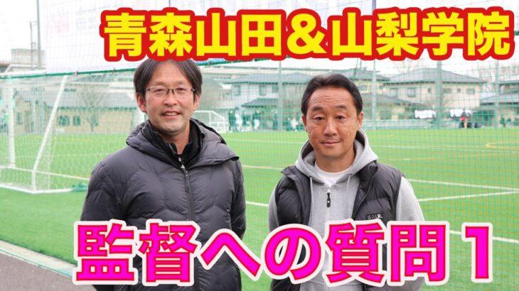 青森山田&山梨学院 選手権決勝チーム〜矢板ユースサッカー大会 見聞録②〜