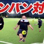 【デブサッカー】メンバー内でどの組み合わせが多くワンバン続けられるのか相性チェック!