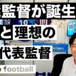 無能指揮官が生まれる理由と理想の日本代表監督【サッカートーク配信】※一週間限定公開