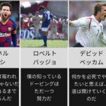 [名言!]偉大なサッカー選手の名言集!