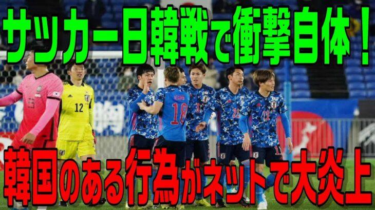 サッカー日韓戦で衝撃自体!韓国のある行為がネットで大炎上!