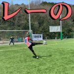 【サッカー】ボレーの虎対決