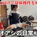 サッカー漫画【アオアシ】のトレーニングを行い、主人公の青井葦人を目指す物語#19