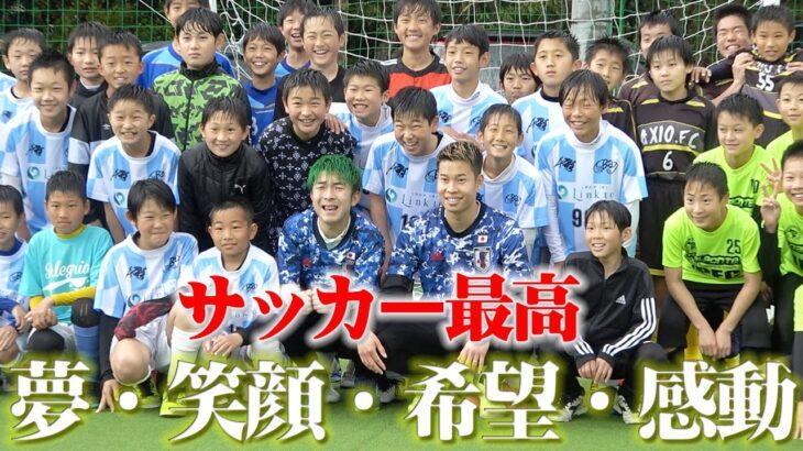 【感動と笑顔】福岡県のサッカー少年・少女に笑顔を提供しにいってきました。
