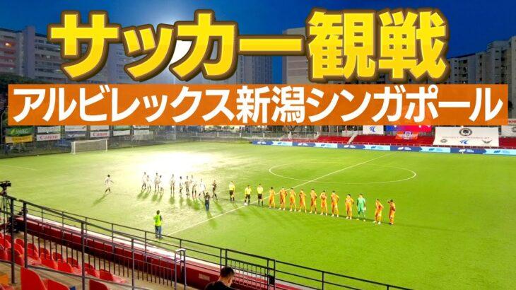 アルビレックス新潟シンガポールのサッカー観戦