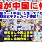 【韓国女子サッカー惨敗】練習会場で「韓国3ー1中国」と煽っていた韓国がホームで惨敗した。惨敗後の悔しさから、中国の応援を批判したところ中国も反発。お互いに非難合戦になっているという。