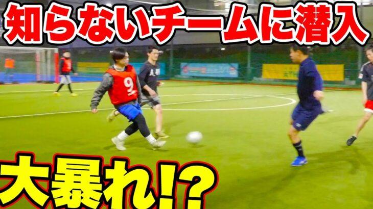 知らないフットサルチームに潜入してみた!!【サッカー】