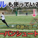 【サッカー】奇跡のシュート炸裂!レアル・マドリードも使っているトレーニング器具でショートバウンドでシュート対決!#レアル#シュート#サッカー