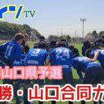 山口県サッカー選手県予選・準決勝vs山口合同ガス戦⚽