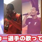 有名海外サッカー選手の歌ってみた集