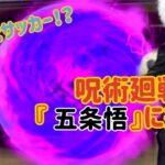 【桜雲学園】五条先生とサッカー対決したら超次元サッカーになった。