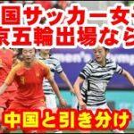 【韓国サッカー女子東京五輪出場ならず】東京五輪女子サッカー最終予選プレーオフの韓国対中国戦の第2戦が13日、中国の蘇州オリンピックスポーツセンターで行われ、2―2の引き分けに終わった。