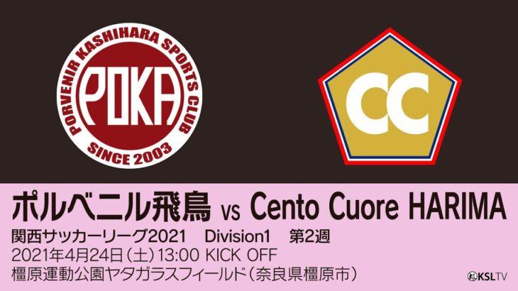 【完全版】関西サッカーリーグ2021|Division1 第2週|ポルベニル飛鳥-Cento Cuore HARIMA