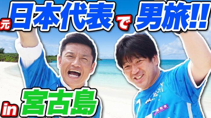 キャプテン名波浩による、サッカー元日本代表の男旅【vlog】
