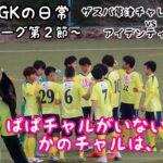 【サッカーvlog】関東サッカーリーグ 第2節 ザスパ草津チャレンジャーズ vs アイデンティみらい #36