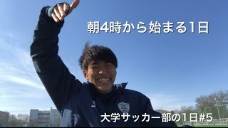 [vlog]大学サッカー部の1日#5