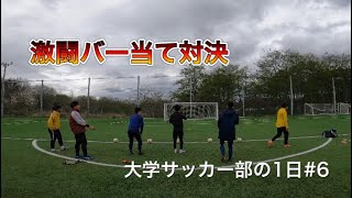 [vlog]バー当て対決 大学サッカーの1日#6