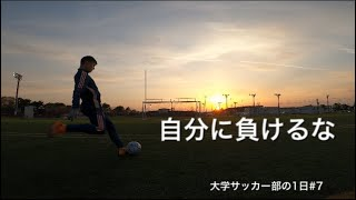 [vlog]大学サッカー部の1日#7