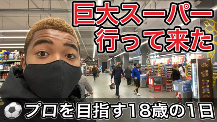 [vlog]海外でサッカー選手を目指す18歳の1日。「巨大スーパー行って来た」。