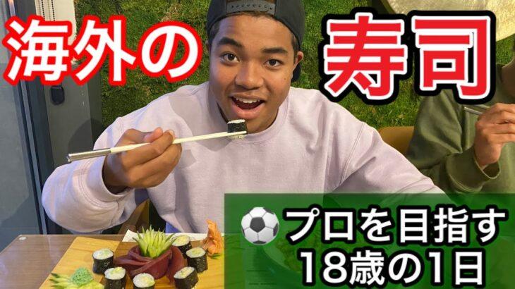 [vlog]サッカー選手を目指す18歳の1日。「モンテネグロで寿司食べてきた」。