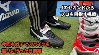 vlog#36「今回もガチでスパイクを選びに行った日 前編」プロサッカー選手を目指す挑戦