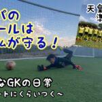 【サッカーvlog】今日の試合勝った?私が大きくなったらザスパに入ってゴールを守るよ!#38