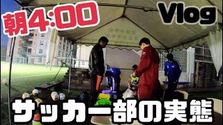 [vlog]朝4時から始まるサッカー部の実態に迫る。